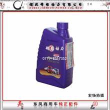 东风原装液压离合器用制动液/DOT3/DFCV-30-V-3/800g/DFL-B30-V-3