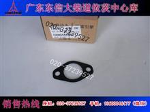 1008044A52D道依茨密封垫-排气歧管/1008044A52D