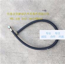 解放J6原厂离合器油管 离合分泵油管 离合总泵油管/1602215A70A
