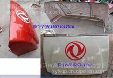 优势供应  东风多利卡驾驶室导流罩/DN15  多利卡导风罩车顶罩子