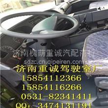 华菱重卡系列驾驶室总成、中央控制台及全车配件/济南重诚:15854112366