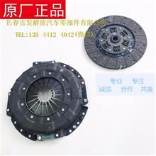 解放虎V离合器片 压盘 从动盘 离合器盖 D131/1601210-D131