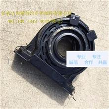 解放龙V中吊轴承支撑总成/2202110-01C1