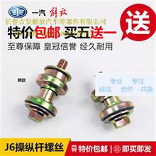 解放配件 J6变速杆支架座螺丝/J6操纵杆螺丝