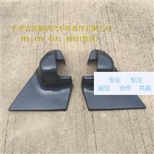 解放原厂配件 J6P倒车镜杆盖板三角板/8202021-A01/A
