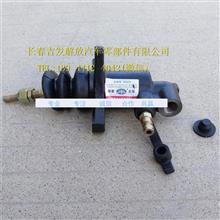 一汽解放离合分泵 青岛虎V离合器分泵/D131
