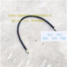解放J6离合器油管  软管/1602235A70A