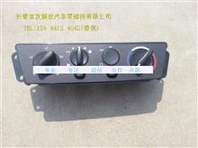 青岛解放空调开关 空调面板半自动空调操纵机构/8112115-A20