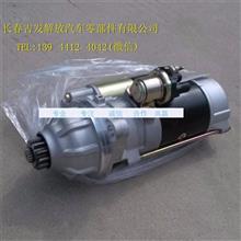 适用解放6DF3系列  起动机马达/3708010-420-0000