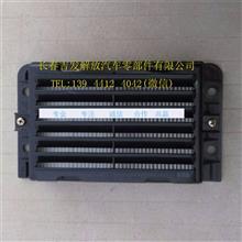 一汽解放J6 空调格带外壳总成 原厂正品配件/8101570-A01
