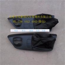 一汽解放配件 奥威悍威操纵杆护罩 防尘套/一汽解放