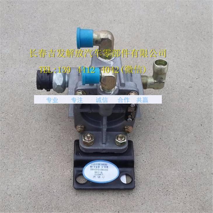 一汽青岛解放原厂 赛龙10款 继动阀及其管接头总成 3518010-d160