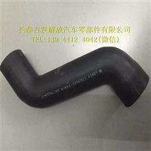 解放J6原厂配件 散热器出水胶管-上水管/1303011-74A/A