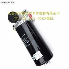 解放J6原厂正品 油水分离器总成 燃油滤清器总成/1105010-87V/A