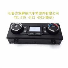 解放JH6空调面板开关/8112010-B83-C00