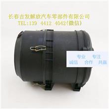解放悍威空气滤芯总成空滤总成/1109010-385