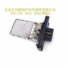 解放虎V空调风机电阻/8112Q486-060