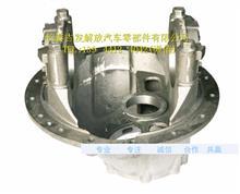 解放减速器外壳及轴承盖总成材质QT500-10适用498桥/2402015A6A