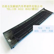 解放骏威散热器面罩 中网  酞蓝/8401021-A20