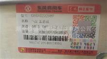 【东风天龙雷诺汽缸盖】/D5010222989