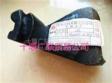 东风天龙大力神钢板弹簧导向座--后左2904335-K0804/2904335-K0804