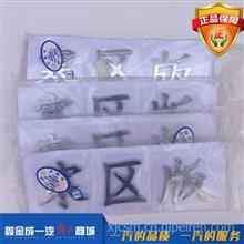 一汽解放配件  解放J6寒区版标牌  JH6寒区版字标