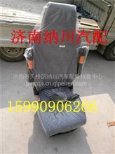 中国重汽豪沃A7主座椅总成带安全带驾驶员座椅左座椅气囊座椅/中国重汽豪沃A7