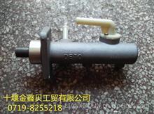 优势供应东风多利卡、东风之星制动总泵 3505AB32-020/3505AB32-020