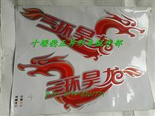 T260三环昊龙帖画车身贴画卧铺贴纸260/T260