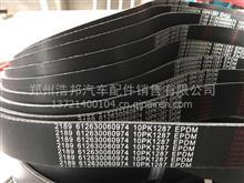 潍柴动力 皮带 10PK1287/612630060974
