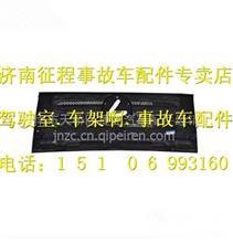 欧曼ETX前翻转盖板总成带底漆欧曼ETX前围总成/F1B24953100100A8002