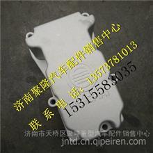 潍柴发动机原厂配件潍柴WP12电喷四气门气缸盖罩/潍柴WP12电喷四气门气缸盖罩612630040005