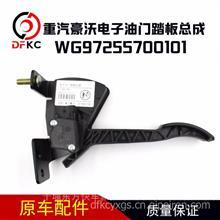 重汽豪沃电子油门踏板总成WG97255700101/WG97255700101