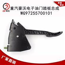 重汽豪沃电子WG97255700101油门踏板总成/WG97255700101