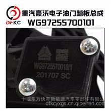 WG97255700101重汽豪沃电子油门踏板总成/WG97255700101