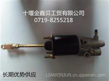 东风多利卡、凯普特离合器助力器 1608010-E32951/1608010-E32951