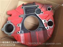 东风原厂/ 康明斯4BT /飞轮壳 C4943480/3960410/C4943480/3960410(红色)