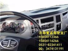 解放大J6/小J6/J6L/J6M/J6P驾驶室中央控制台及全车配件/济南重诚:15854112366