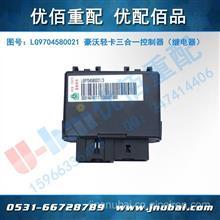 中国重汽 原厂豪沃轻卡驾驶室事故车配件 三合一控制器 继电器/LG9704580021