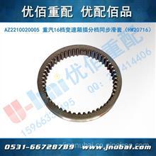 中国重汽豪沃 斯太尔金王子变速箱配件16档 插分同步器同步滑套/AZ2210020005