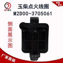 广西三立玉柴点火线圈M2D00-3705061/玉柴M2D00-3705061点火线圈