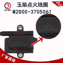广西三立M2D00-3705061玉柴点火线圈/M2D00-3705061点火线圈玉柴