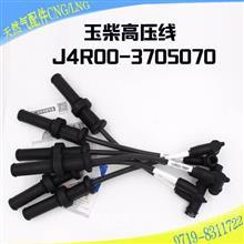 玉柴天然气发动机高压线J4R00-3705070A/J4R00-3705070玉柴6缸广西三立 分缸线