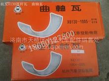 杭发X6130曲轴瓦连杆瓦/杭州X6130大小瓦