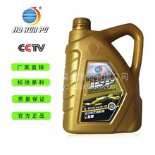佳润普 SN 0W/30 全合成汽油机油 润滑油/SN 0W/30