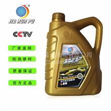 佳润普 SN 0W/40 全合成汽油机油 润滑油/SN 0W/40