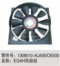 东风EQ4H风扇组/1308010-KJ400/CK500