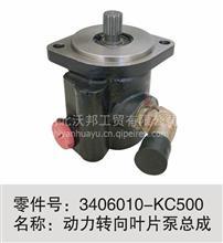 动力转向叶片泵总成/3406010-KC500