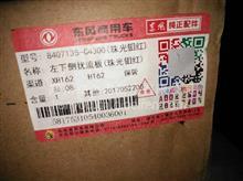 东风旗舰左下侧扰流板(珠光钼红)8407135--C4300