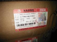 东风旗舰左下侧扰流板(中国红)8407135--C4300